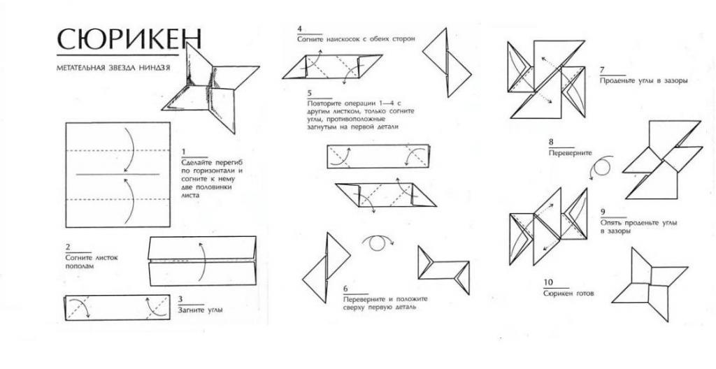 Как сделать сюрикен из бумаги схема